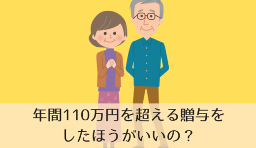 高齢者の相続税対策 年間110万円を超える生前贈与の検討