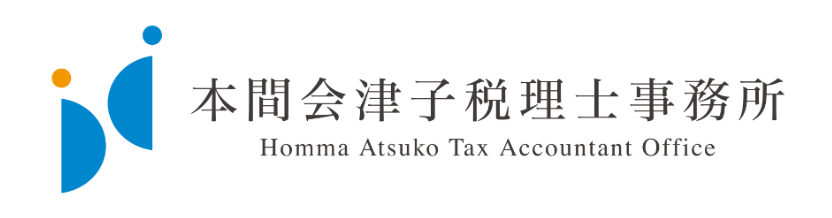 本間会津子税理士事務所|相続税申告|社員10人以下の経営者様の税務相談