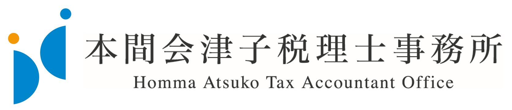 麹町の本間会津子税理士事務所