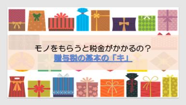 プレゼントの図