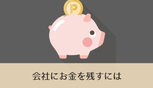 会社にお金を残すなら、ムダな経費を使うよりも税金を払った方がいい
