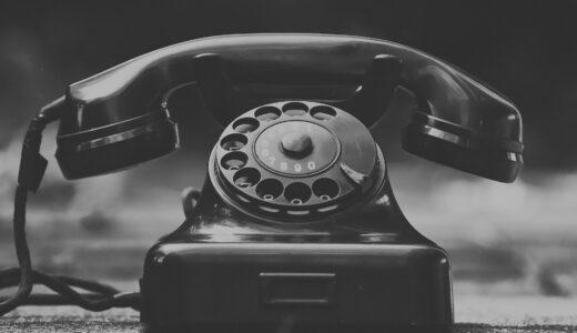電話が苦手なので連絡手段に使わないようにしています