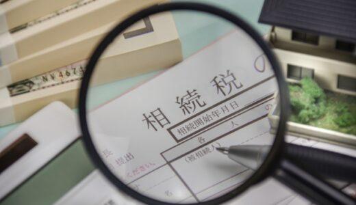 相続税の申告は自分でできるか?できそうな5つのケースを紹介