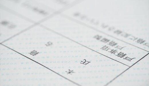 相続手続は戸籍謄本を取るのが面倒!法定相続情報一覧図で手続きを楽にしよう