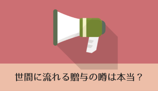 「連年贈与」「111万円の贈与」「現金贈与」贈与にまつわる3つの噂を検証
