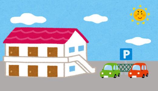 アパートや駐車場は相続税評価額が50%減!貸付事業用宅地等に係る小規模宅地等の特例とは