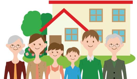 相続税を減らしたければ親の持ち家に同居するのが一番!二世帯住宅の小規模宅地等の特例