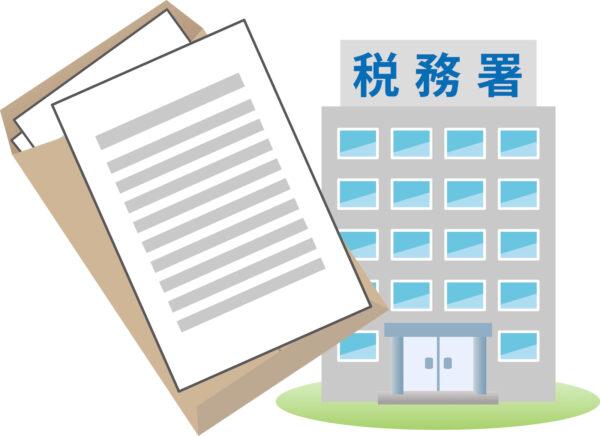 税務署と書類のイラスト
