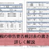 相続税の申告要否検討表の書き方
