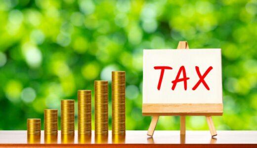 その節税対策の効果を知っていますか?本当に効果がある節税対策はほとんどない