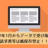 データの紙保存禁止の画像