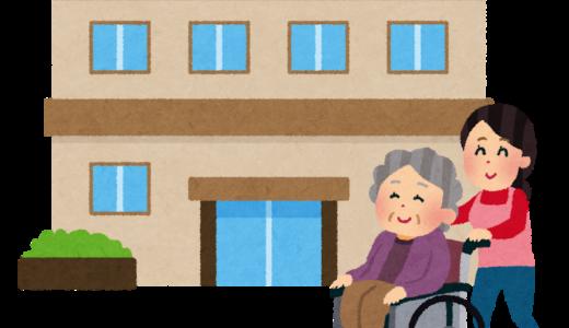 亡くなった人が老人ホームに入居していた場合小規模宅地等の特例は使える?